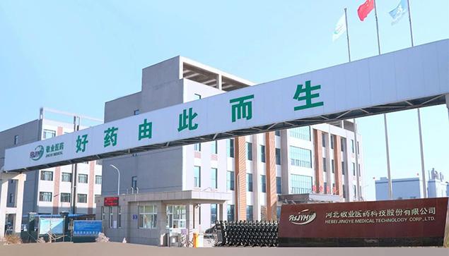 敬業醫藥工廠