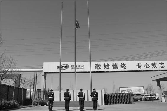 河北敬業醫藥科技股份有限公司 | 致敬英烈,緬懷同胞!