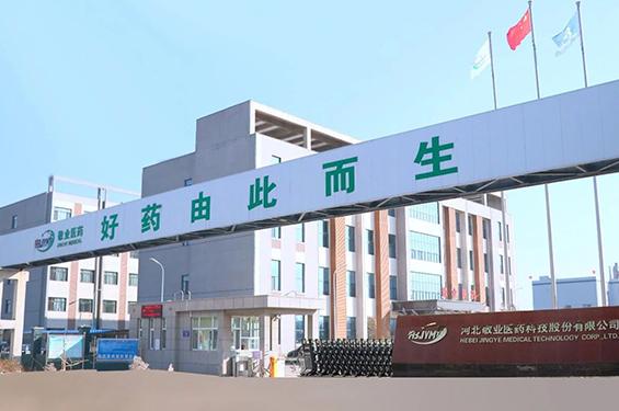 河北敬業醫藥科技股份有限公司 清潔生產信息公示